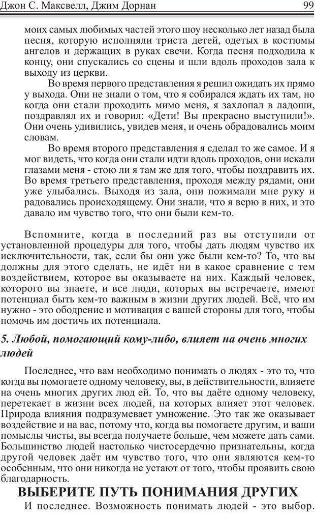 PDF. Как стать человеком влияния. Максвелл Д. Страница 98. Читать онлайн