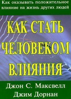 """Обложка книги """"Как стать человеком влияния"""""""
