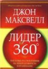 Лидер на 360 градусов, Максвелл Джон
