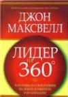 """Обложка книги """"Лидер на 360 градусов"""""""