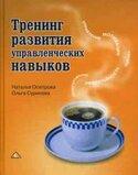 Тренинг развития управленческих навыков, Сурикова Ольга