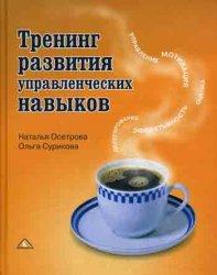 """Обложка книги """"Тренинг развития управленческих навыков"""""""