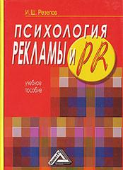 Психология рекламы и PR, Резепов Ильдар