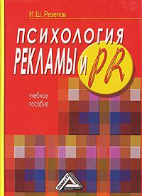 """Обложка книги """"Психология рекламы и PR"""""""