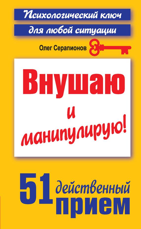 """Обложка книги """"Внушаю и манипулирую! 51 действенный прием на все случаи жизни"""""""