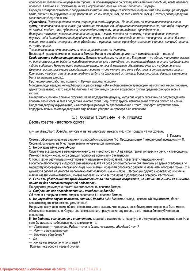 PDF. Искусство управлять людьми. Библиотека практической психологии. Шейнов В. П. Страница 10. Читать онлайн