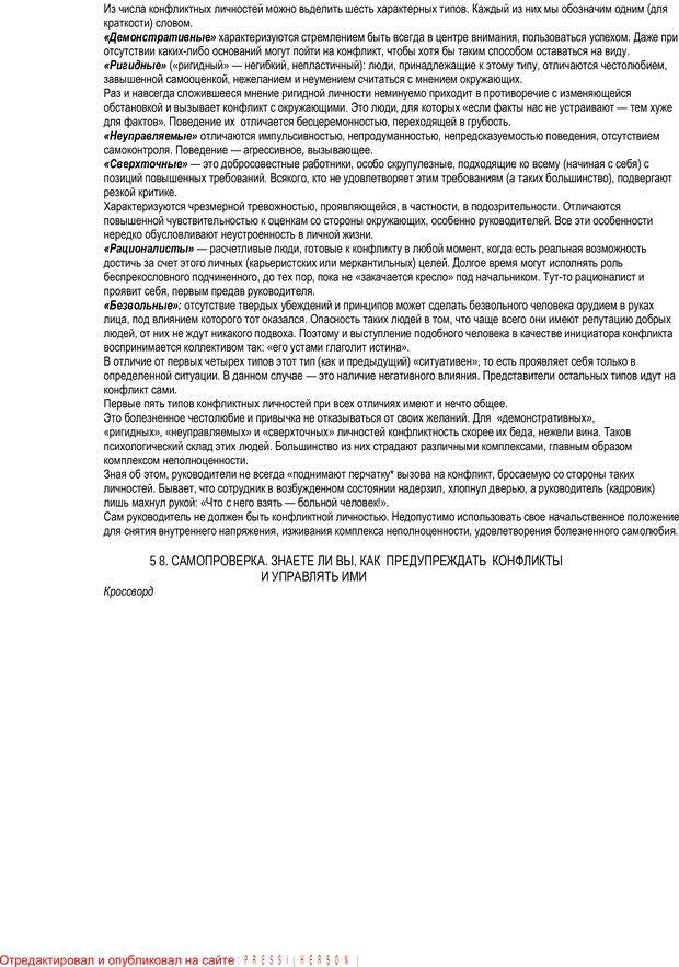 PDF. Искусство управлять людьми. Библиотека практической психологии. Шейнов В. П. Страница 102. Читать онлайн