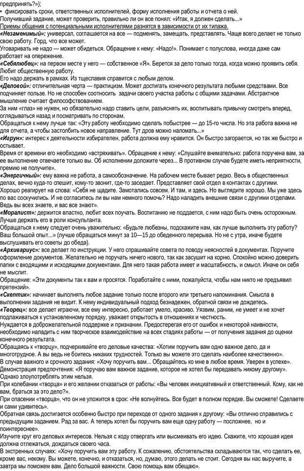PDF. Искусство управлять людьми. Библиотека практической психологии. Шейнов В. П. Страница 111. Читать онлайн
