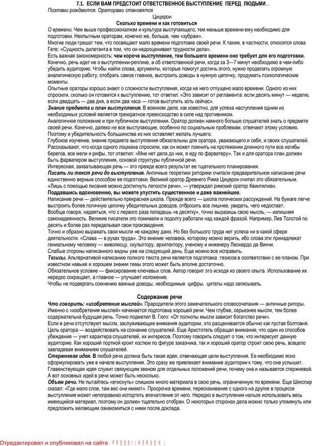 PDF. Искусство управлять людьми. Библиотека практической психологии. Шейнов В. П. Страница 118. Читать онлайн