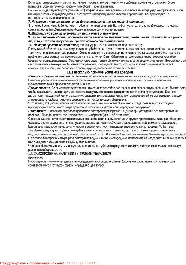 PDF. Искусство управлять людьми. Библиотека практической психологии. Шейнов В. П. Страница 12. Читать онлайн
