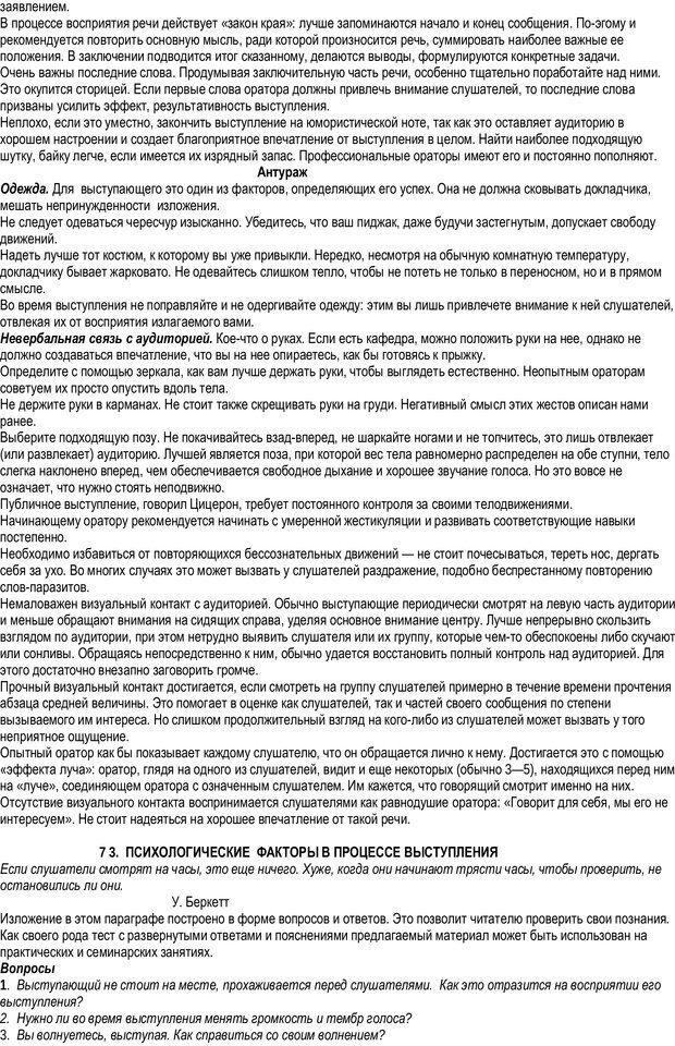 PDF. Искусство управлять людьми. Библиотека практической психологии. Шейнов В. П. Страница 121. Читать онлайн