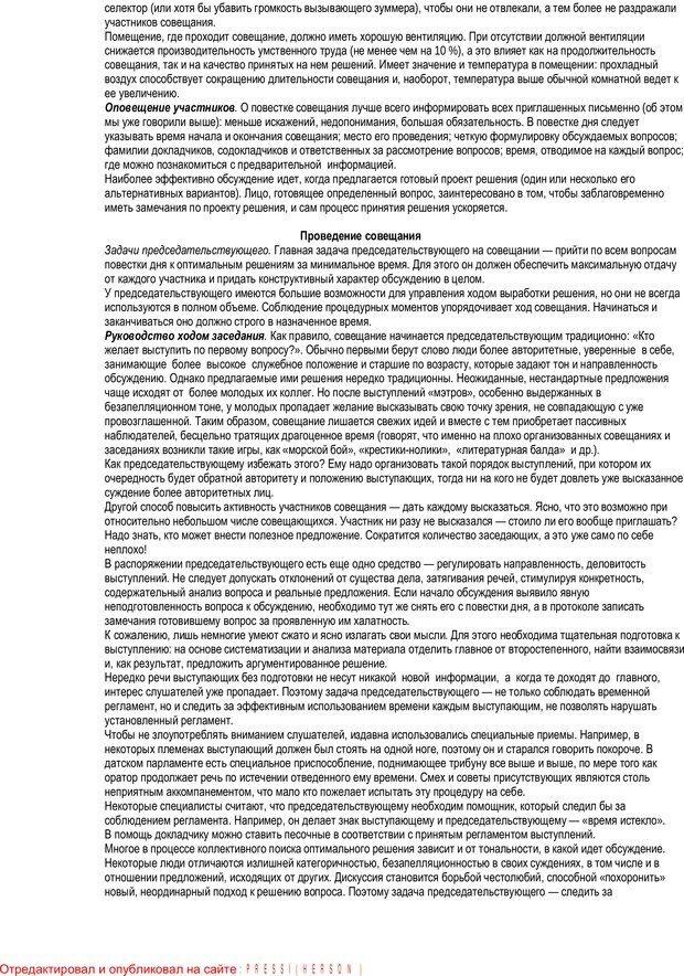 PDF. Искусство управлять людьми. Библиотека практической психологии. Шейнов В. П. Страница 126. Читать онлайн