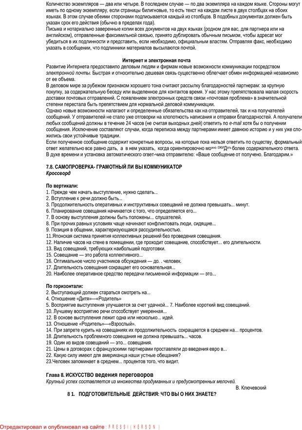 PDF. Искусство управлять людьми. Библиотека практической психологии. Шейнов В. П. Страница 132. Читать онлайн