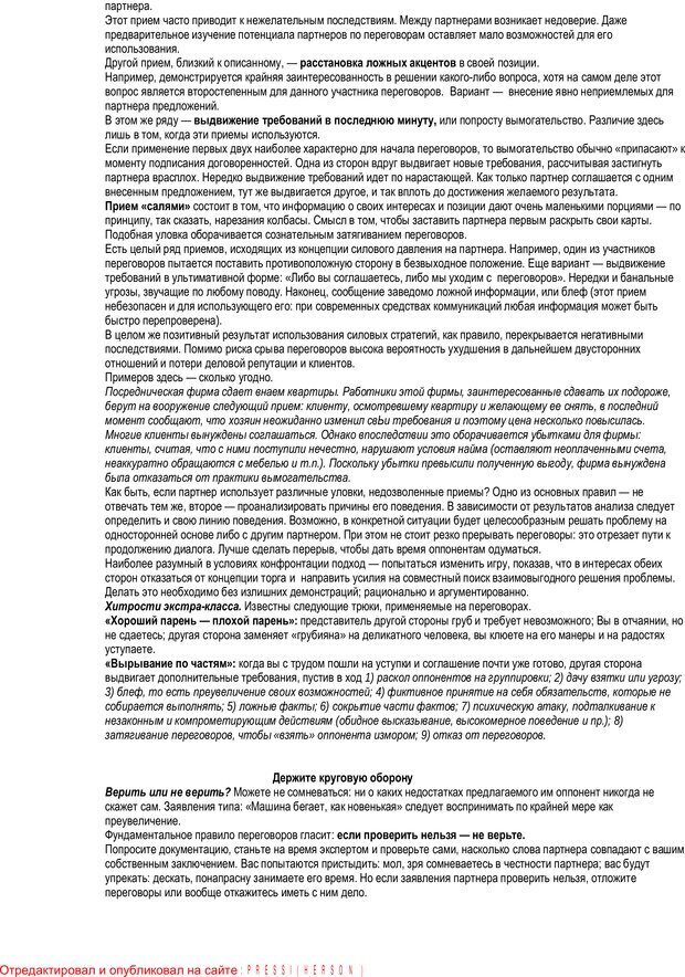 PDF. Искусство управлять людьми. Библиотека практической психологии. Шейнов В. П. Страница 140. Читать онлайн
