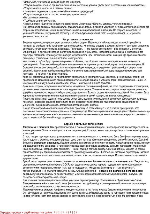 PDF. Искусство управлять людьми. Библиотека практической психологии. Шейнов В. П. Страница 142. Читать онлайн