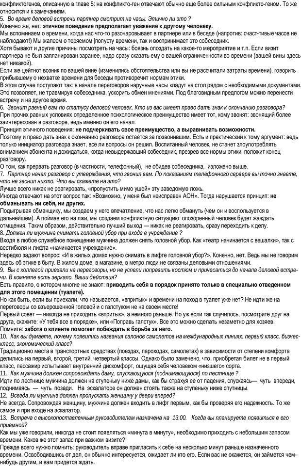 PDF. Искусство управлять людьми. Библиотека практической психологии. Шейнов В. П. Страница 161. Читать онлайн