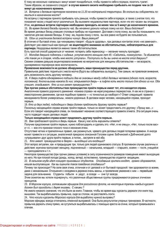 PDF. Искусство управлять людьми. Библиотека практической психологии. Шейнов В. П. Страница 162. Читать онлайн