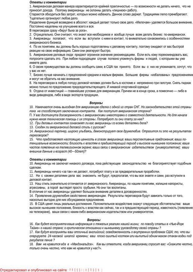 PDF. Искусство управлять людьми. Библиотека практической психологии. Шейнов В. П. Страница 170. Читать онлайн