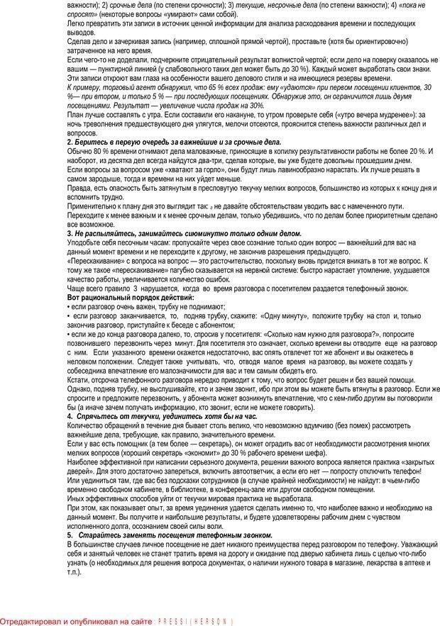 PDF. Искусство управлять людьми. Библиотека практической психологии. Шейнов В. П. Страница 178. Читать онлайн