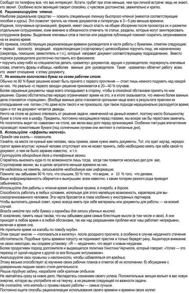 PDF. Искусство управлять людьми. Библиотека практической психологии. Шейнов В. П. Страница 179. Читать онлайн