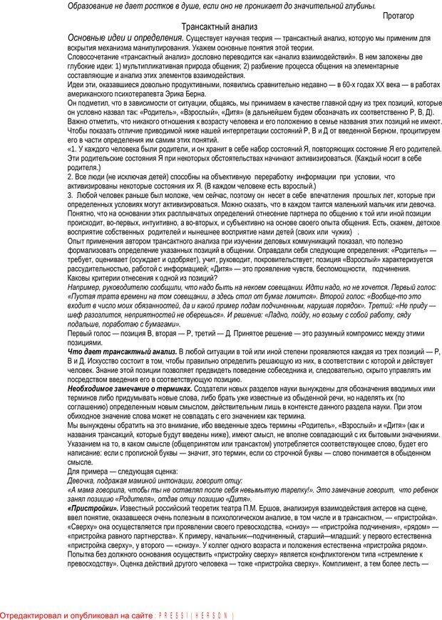 PDF. Искусство управлять людьми. Библиотека практической психологии. Шейнов В. П. Страница 18. Читать онлайн