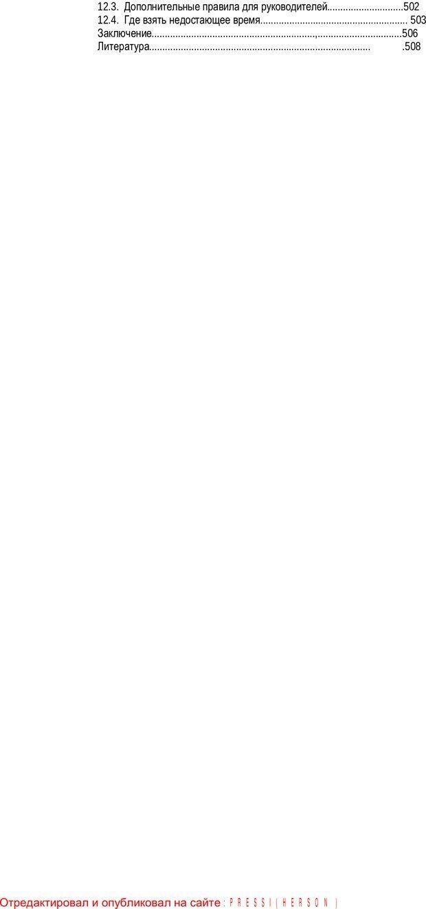 PDF. Искусство управлять людьми. Библиотека практической психологии. Шейнов В. П. Страница 184. Читать онлайн