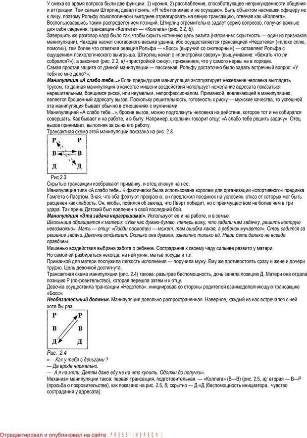PDF. Искусство управлять людьми. Библиотека практической психологии. Шейнов В. П. Страница 20. Читать онлайн
