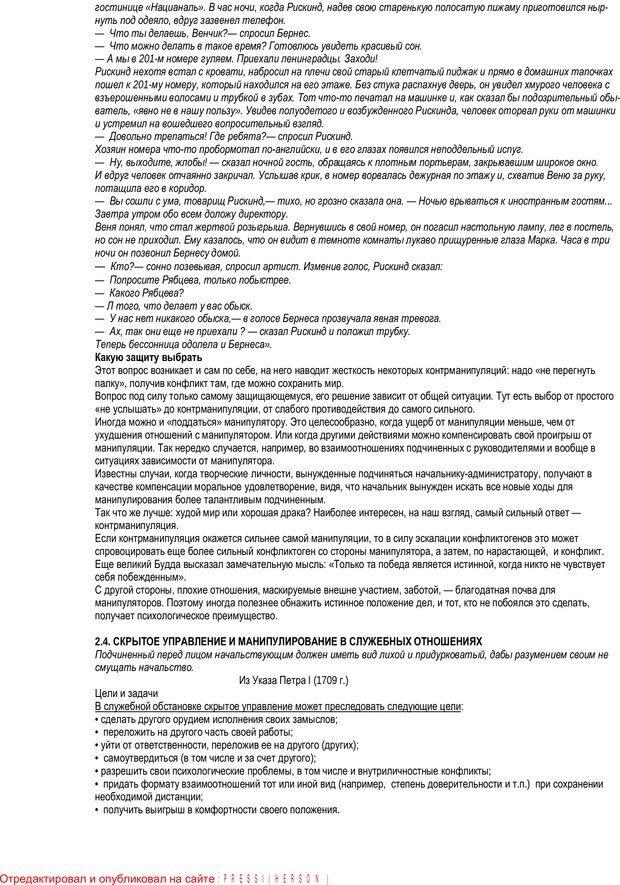 PDF. Искусство управлять людьми. Библиотека практической психологии. Шейнов В. П. Страница 24. Читать онлайн