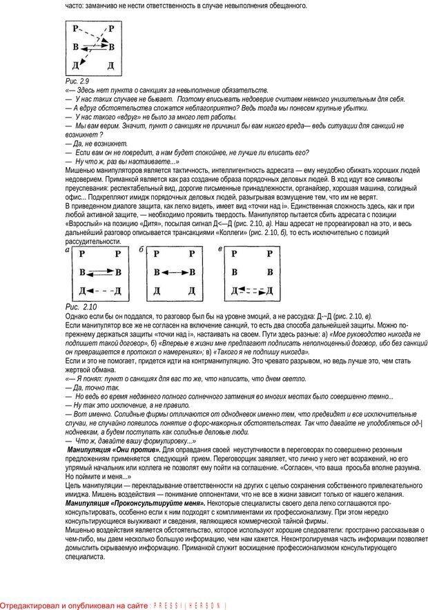 PDF. Искусство управлять людьми. Библиотека практической психологии. Шейнов В. П. Страница 34. Читать онлайн