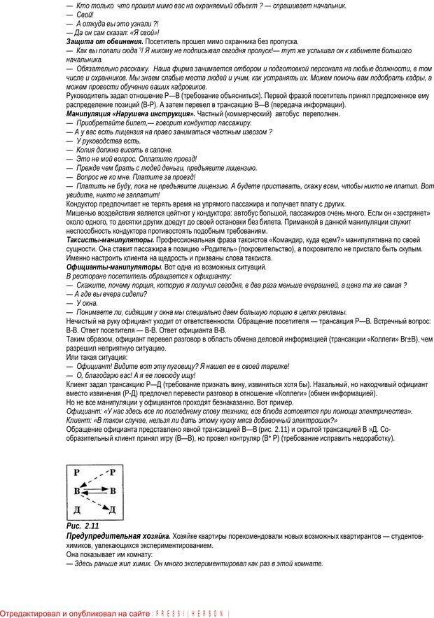 PDF. Искусство управлять людьми. Библиотека практической психологии. Шейнов В. П. Страница 36. Читать онлайн