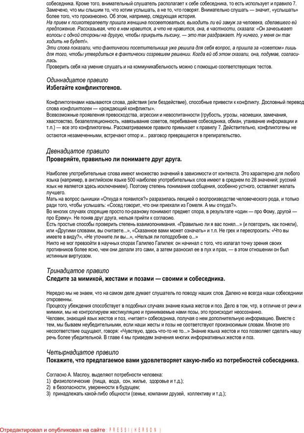PDF. Искусство управлять людьми. Библиотека практической психологии. Шейнов В. П. Страница 4. Читать онлайн