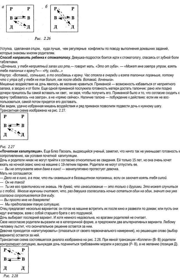 PDF. Искусство управлять людьми. Библиотека практической психологии. Шейнов В. П. Страница 47. Читать онлайн