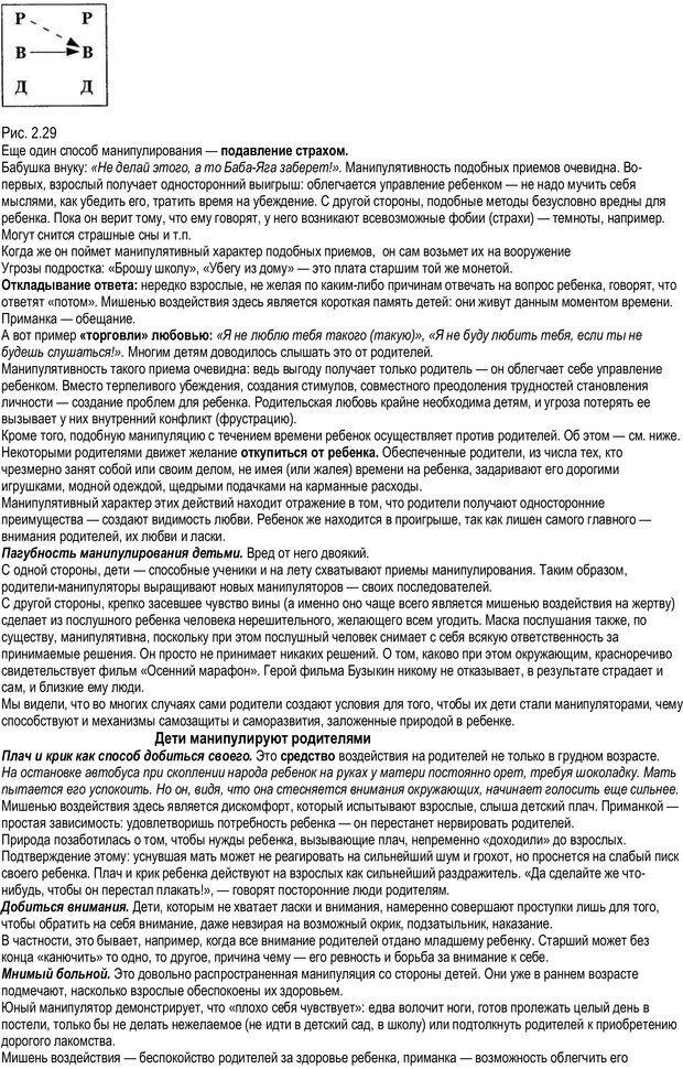 PDF. Искусство управлять людьми. Библиотека практической психологии. Шейнов В. П. Страница 49. Читать онлайн