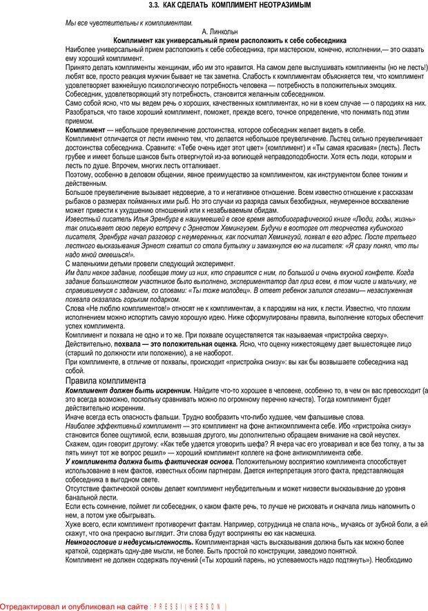 PDF. Искусство управлять людьми. Библиотека практической психологии. Шейнов В. П. Страница 58. Читать онлайн