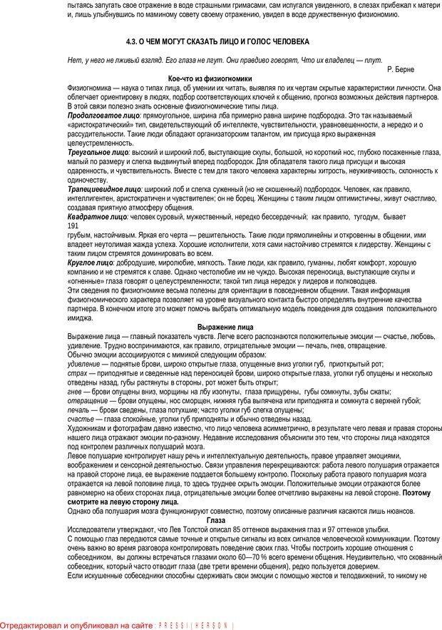 PDF. Искусство управлять людьми. Библиотека практической психологии. Шейнов В. П. Страница 70. Читать онлайн