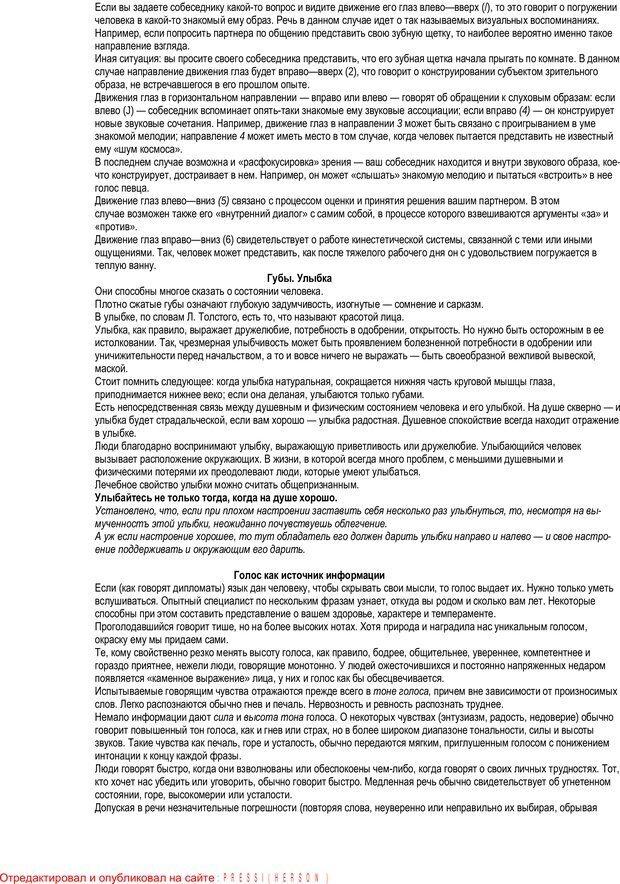 PDF. Искусство управлять людьми. Библиотека практической психологии. Шейнов В. П. Страница 72. Читать онлайн