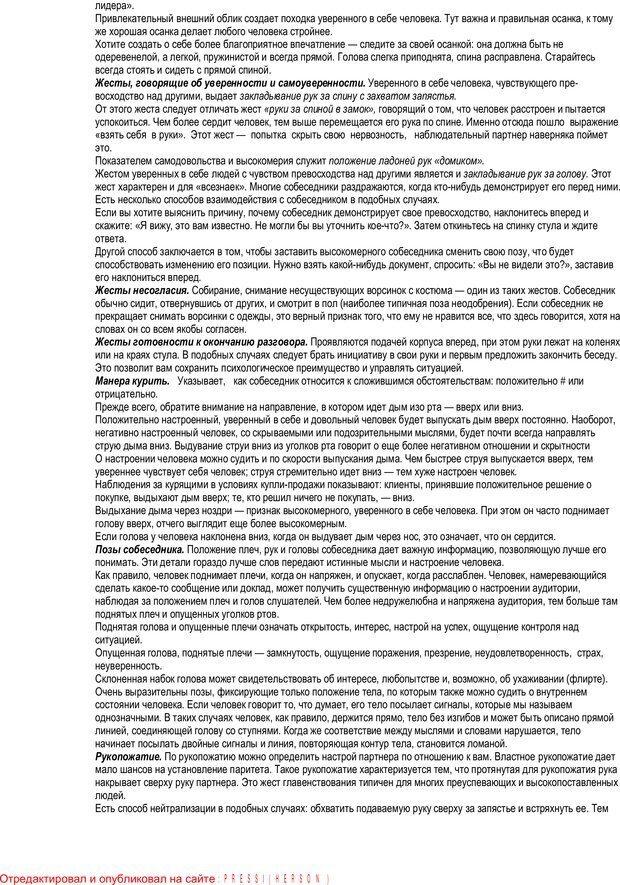 PDF. Искусство управлять людьми. Библиотека практической психологии. Шейнов В. П. Страница 80. Читать онлайн