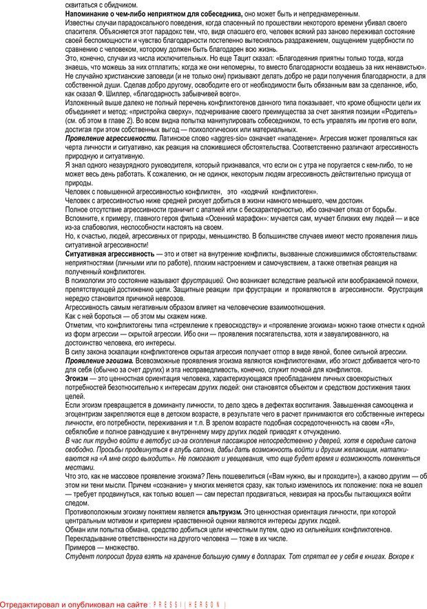 PDF. Искусство управлять людьми. Библиотека практической психологии. Шейнов В. П. Страница 92. Читать онлайн