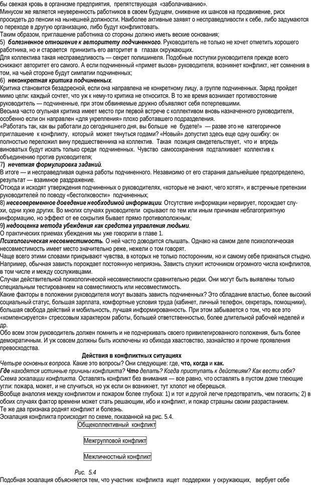 PDF. Искусство управлять людьми. Библиотека практической психологии. Шейнов В. П. Страница 99. Читать онлайн