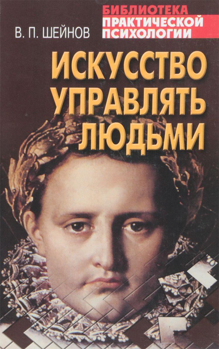 """Обложка книги """"Искусство управлять людьми. Библиотека практической психологии"""""""