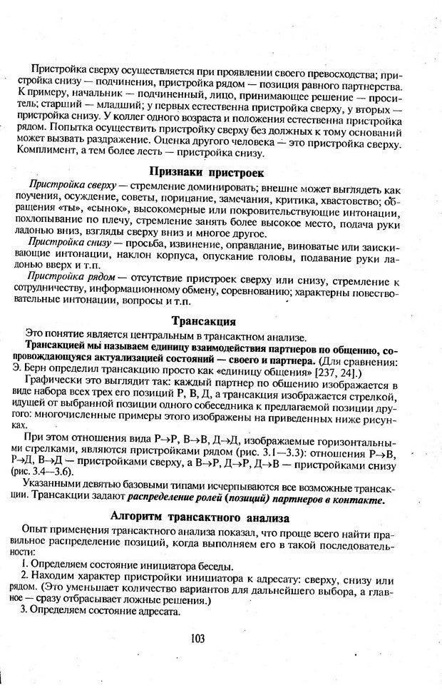 DJVU. Психологическое влияние. Шейнов В. П. Страница 103. Читать онлайн