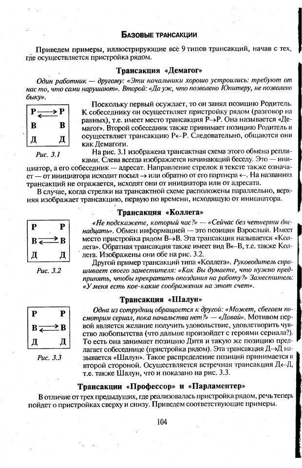 DJVU. Психологическое влияние. Шейнов В. П. Страница 104. Читать онлайн