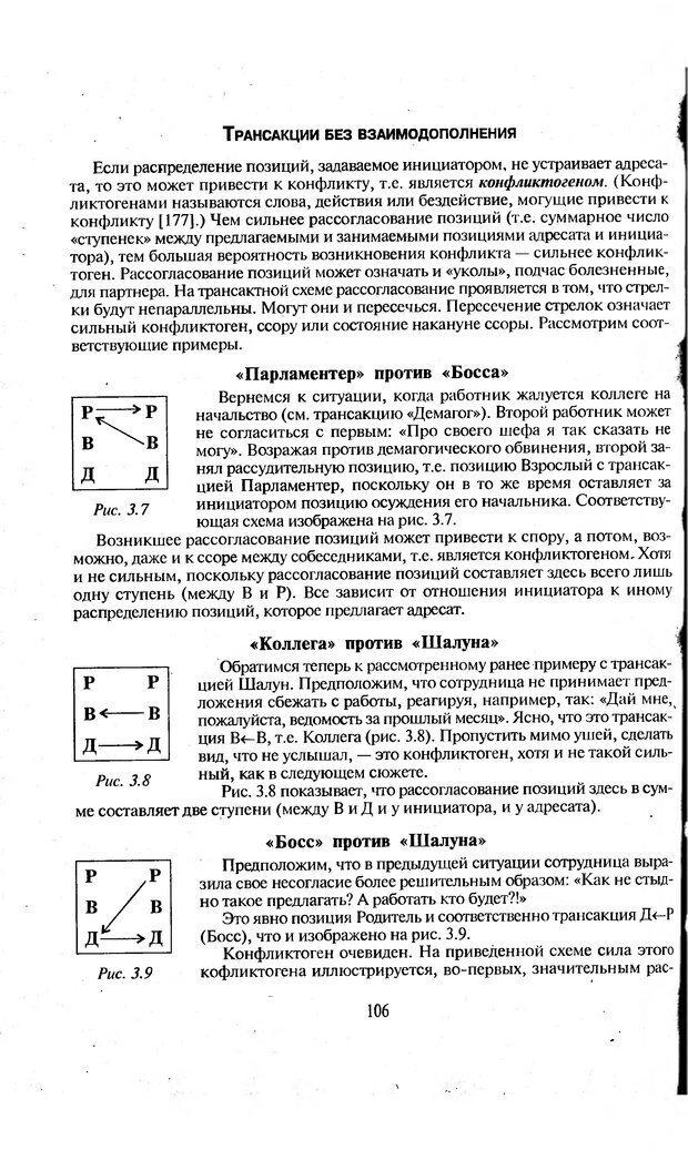 DJVU. Психологическое влияние. Шейнов В. П. Страница 106. Читать онлайн