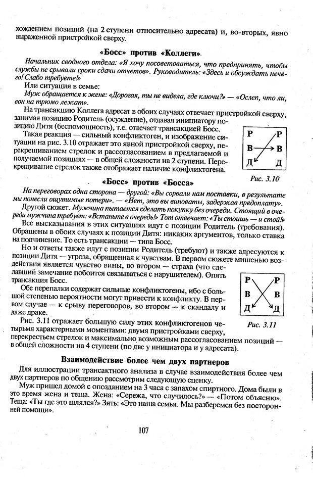 DJVU. Психологическое влияние. Шейнов В. П. Страница 107. Читать онлайн
