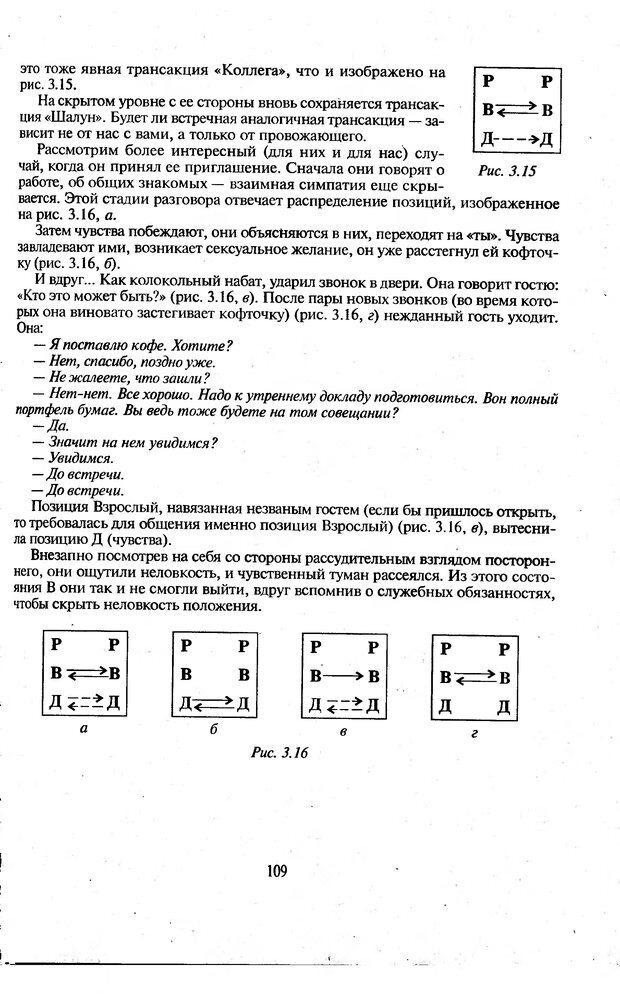 DJVU. Психологическое влияние. Шейнов В. П. Страница 109. Читать онлайн