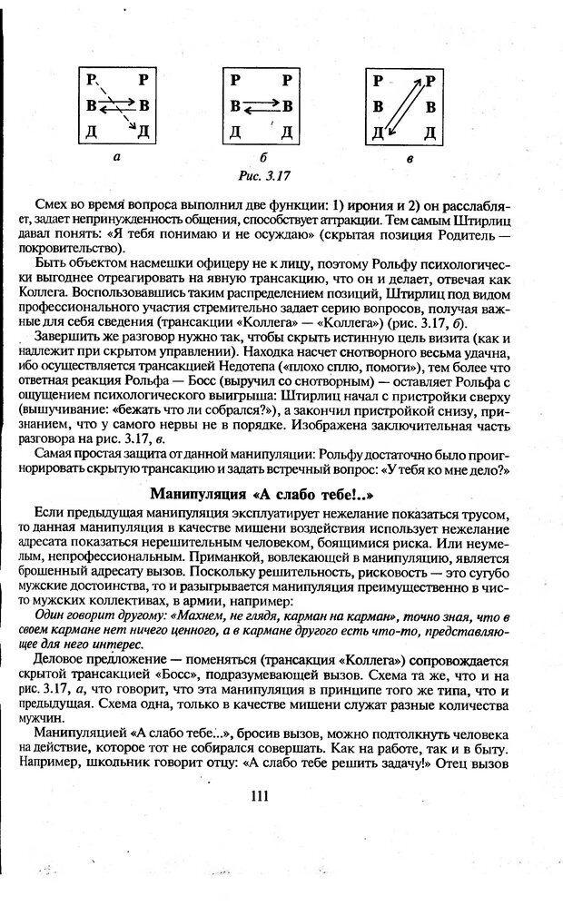 DJVU. Психологическое влияние. Шейнов В. П. Страница 111. Читать онлайн