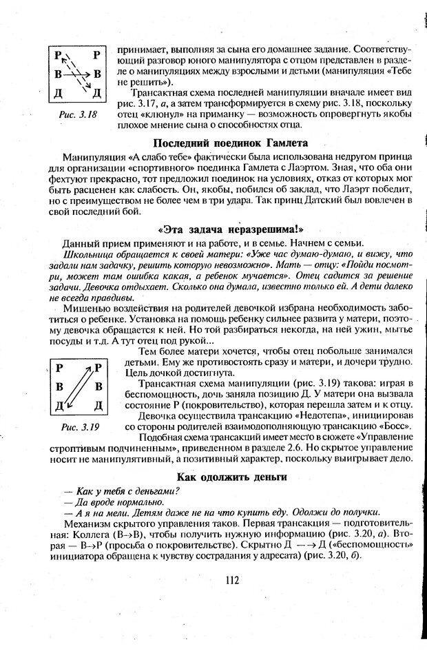 DJVU. Психологическое влияние. Шейнов В. П. Страница 112. Читать онлайн