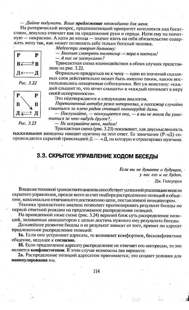 DJVU. Психологическое влияние. Шейнов В. П. Страница 114. Читать онлайн