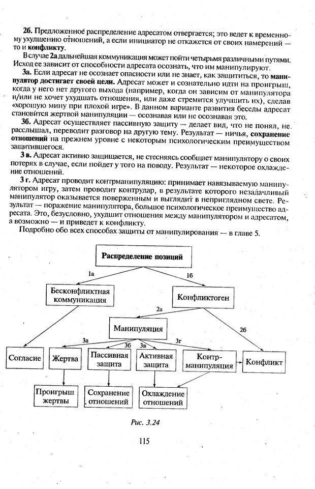 DJVU. Психологическое влияние. Шейнов В. П. Страница 115. Читать онлайн