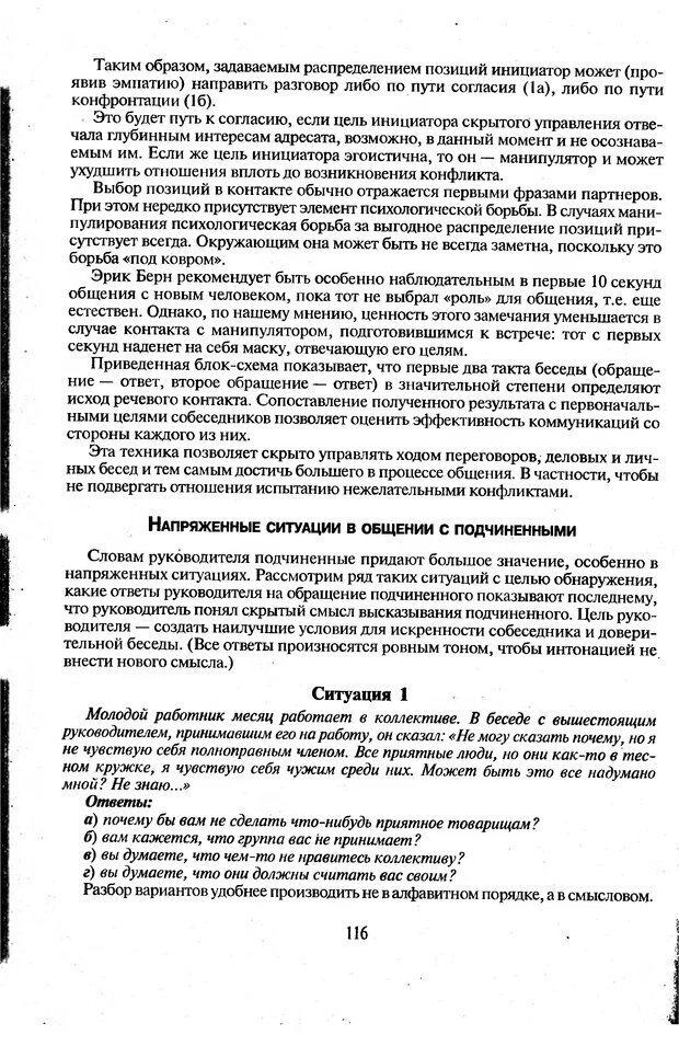 DJVU. Психологическое влияние. Шейнов В. П. Страница 116. Читать онлайн